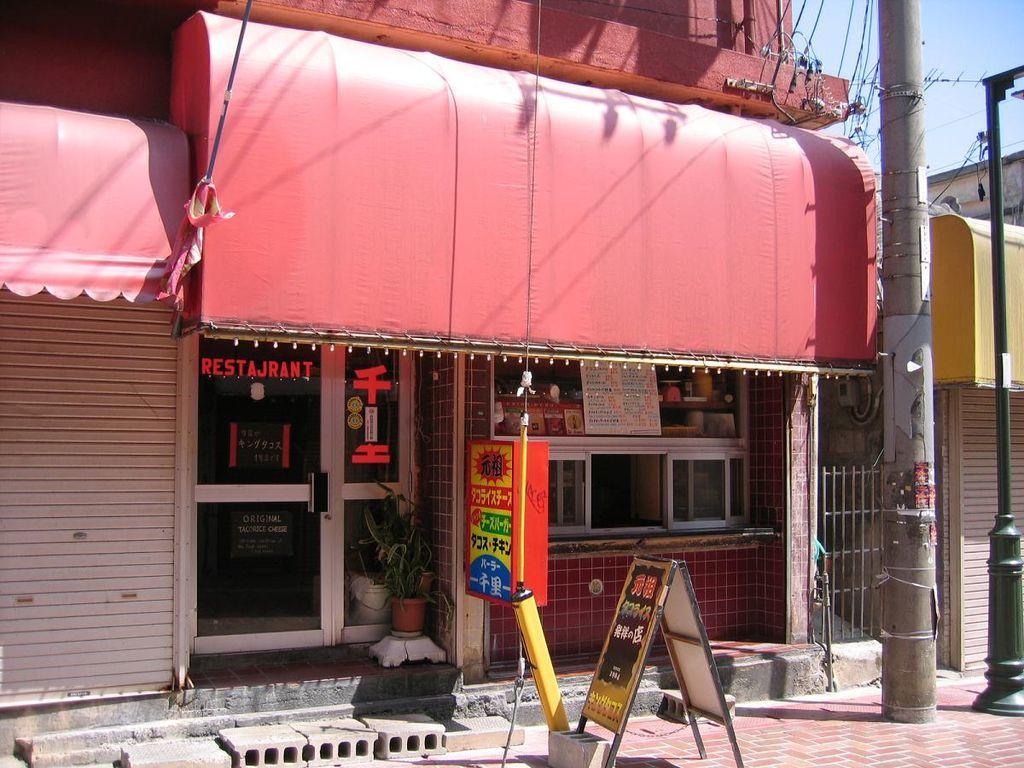 Taco Rice a la Cubana_d0041268_14352227.jpg