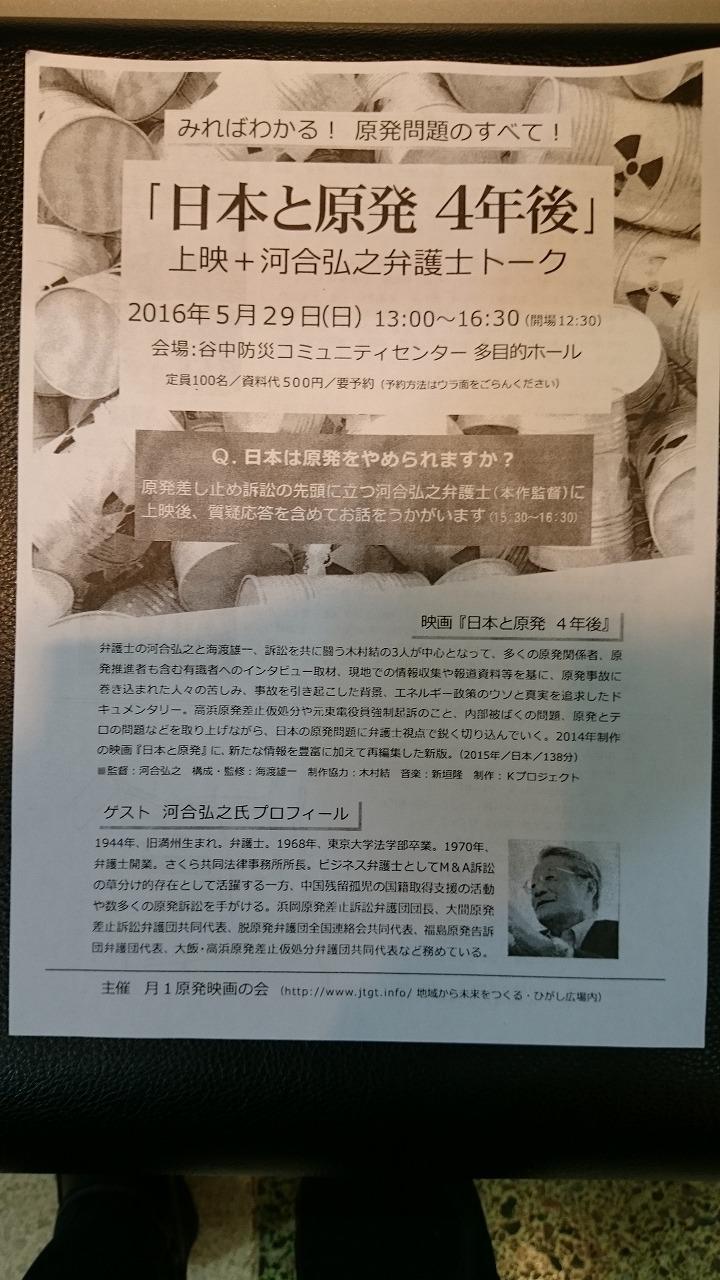 「日本と原発 4年後」上映+河合弘之弁護士トークのご案内_f0021370_23315931.jpg