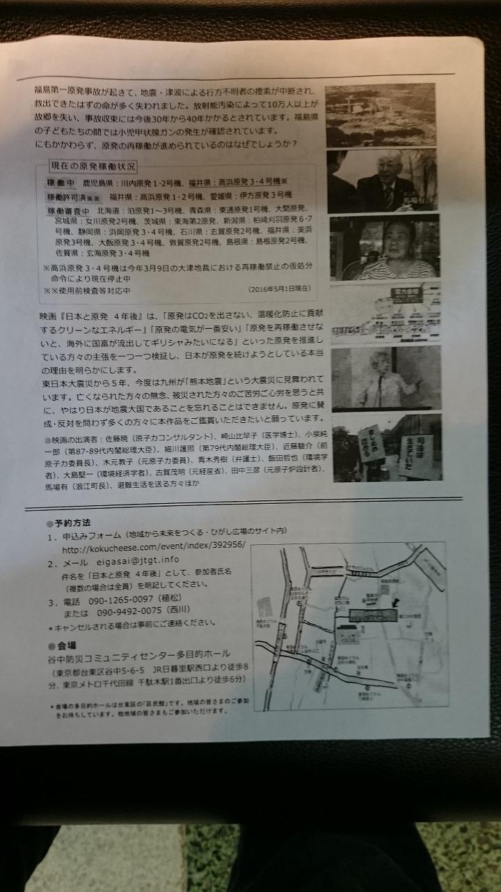「日本と原発 4年後」上映+河合弘之弁護士トークのご案内_f0021370_23325508.jpg