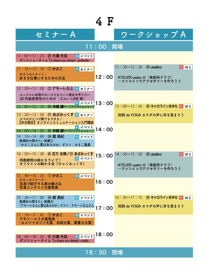 かさこ塾フェスタ会場の行き方!飯田橋駅西口からすぐそば!通り過ぎないように!_e0171573_23375269.jpg