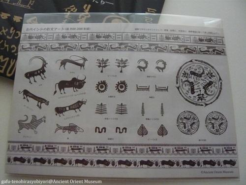 雅風お散歩日和@古代オリエント博物館 春の特別展「世界の文字の物語」_d0285885_2001433.jpg