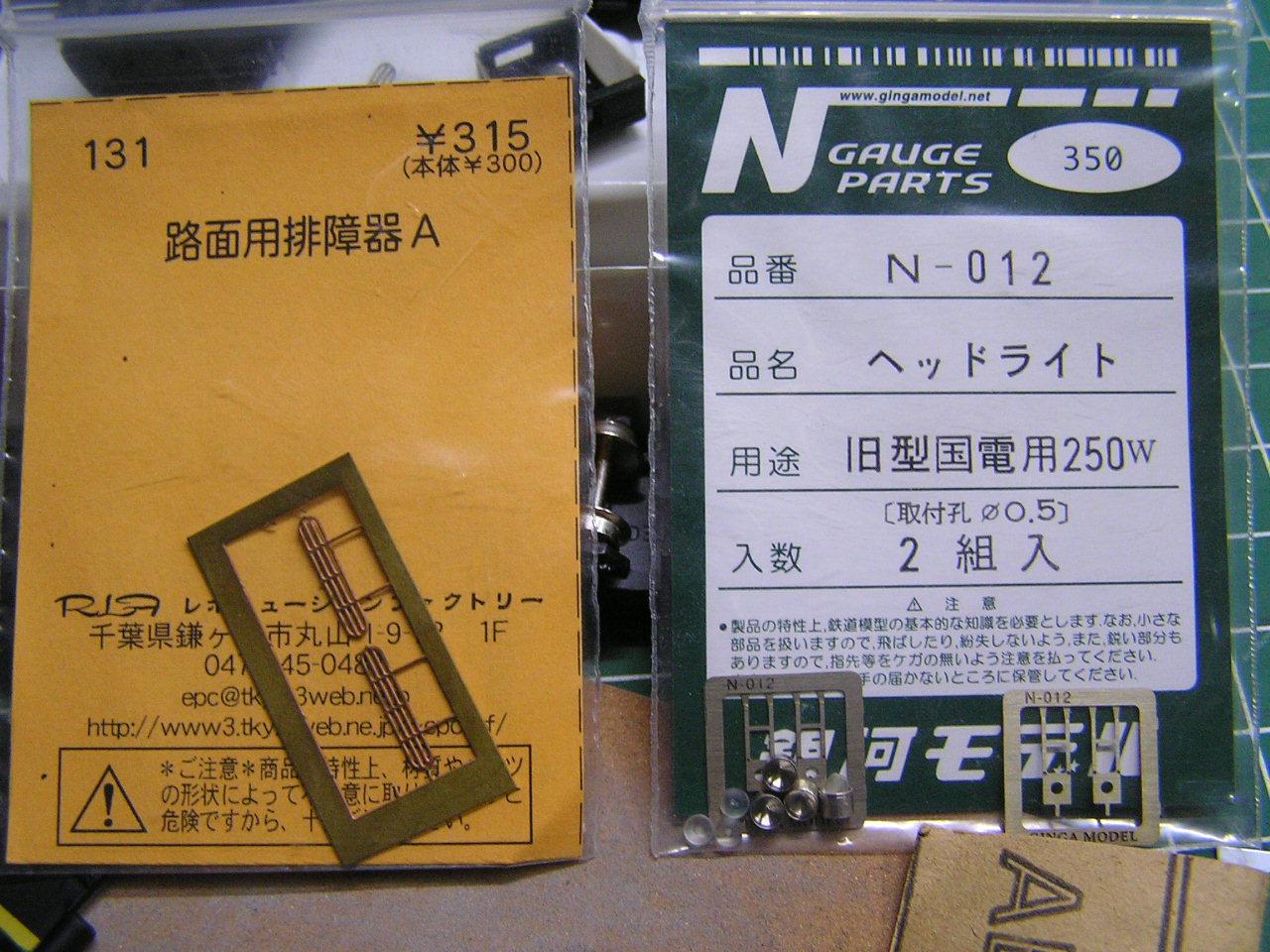 新潟交通のペア_e0137686_20485530.jpg