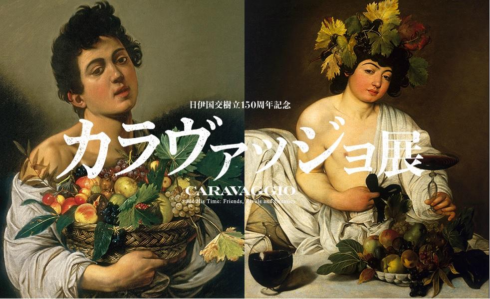 国立西洋美術館 『カラヴァッジョ展』_a0326295_19371926.jpg