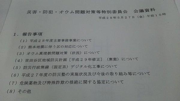災害・防犯・オウム問題対策等特別委員会_c0092197_0195988.jpg