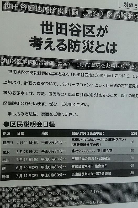 災害・防犯・オウム問題対策等特別委員会_c0092197_0315316.jpg