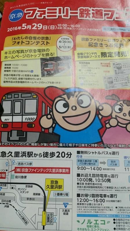 2016京急ファミリー鉄道フェスタ _d0092901_23092645.jpg