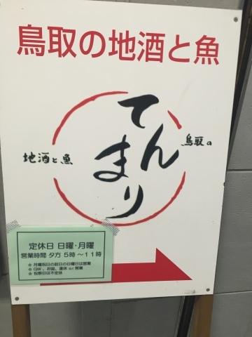 てんまり  @栄町_e0115904_15352667.jpg