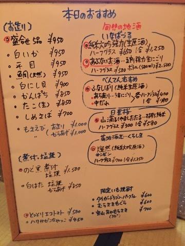 てんまり  @栄町_e0115904_16314497.jpg
