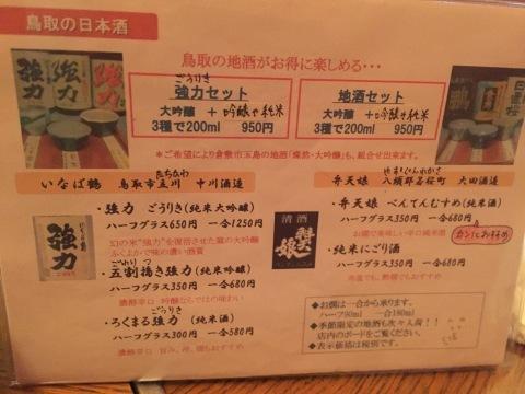 てんまり  @栄町_e0115904_16414056.jpg
