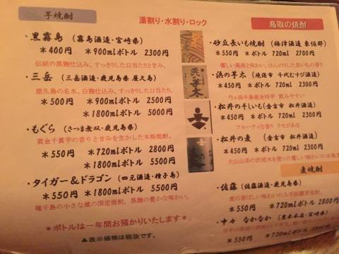 てんまり  @栄町_e0115904_16440965.jpg