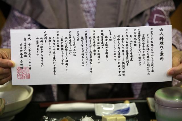 奈良田温泉 秘湯ツーリング_f0179404_17562771.jpg