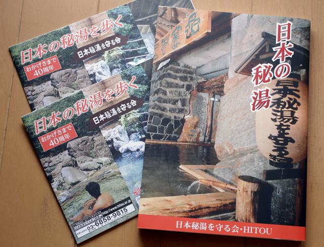 奈良田温泉 秘湯ツーリング_f0179404_18043399.jpg