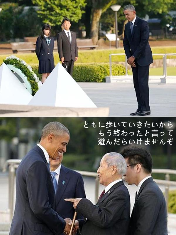 オバマさんの広島訪問が世界に示したこと_b0007805_237715.jpg