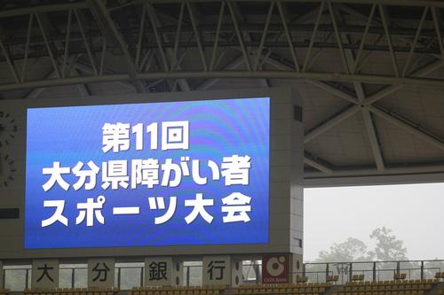 大分県障がい者スポーツ大会開催!!_d0070316_18392948.jpg