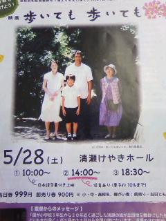 昨日は是枝裕和監督の「歩いても歩いても」の上映会に_b0255217_13522879.jpg