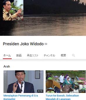 インドネシアのジョコウィ大統領の Youtube サイト開設_a0054926_7595232.png