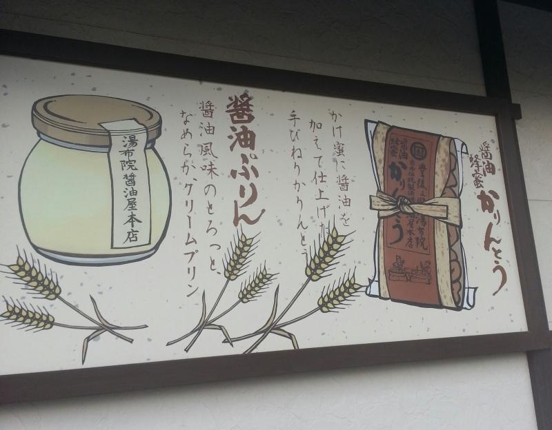 湯布院醤油屋のお菓子?_c0357333_16125777.jpg