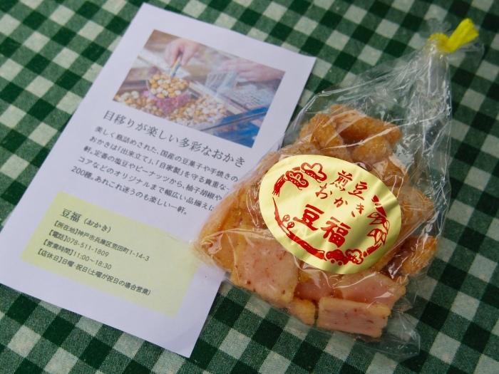 湊川公園手しごと市、終わりました_e0328046_22392186.jpg
