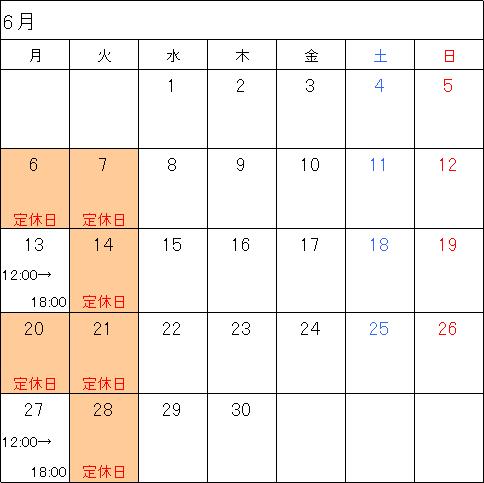 6月の休みとイベントのお知らせ_a0043747_15521122.jpg