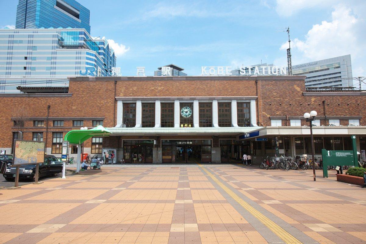 JR神戸駅 : Anthology -まちの記憶-