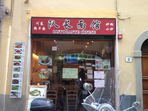 中華激戦区のサンタントニーノ通りで食べる_a0136671_432410.jpg