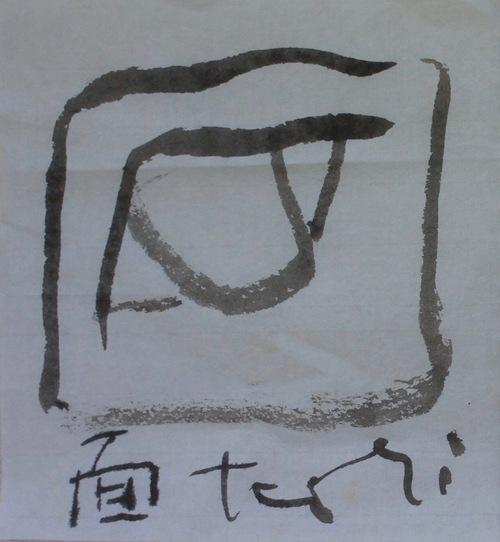 面_c0169176_7223424.jpg