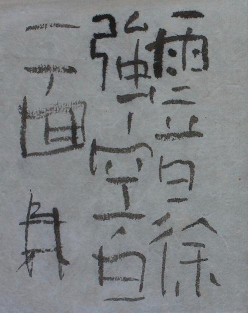 朝歌5月29日_c0169176_727536.jpg