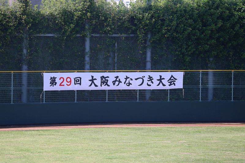 第29回大阪みなづき大会開会式_a0170082_2144139.jpg
