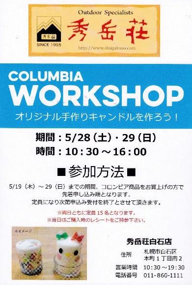Columbia キャンドル作り本日16時まで!!_d0198793_12572227.jpg