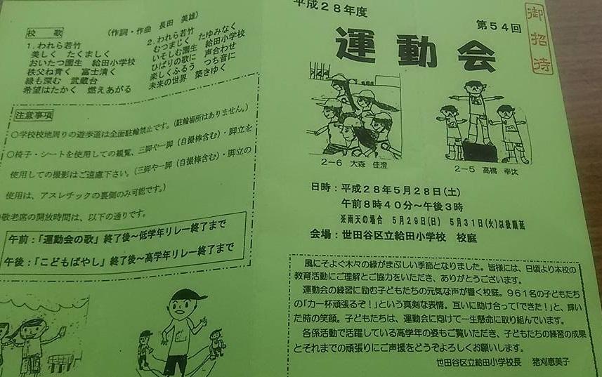 運動会ラッシュ_c0092197_1844727.jpg