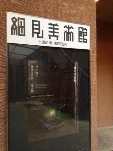 杉本博司 「趣味と芸術  味占郷」_e0055098_10364771.jpg