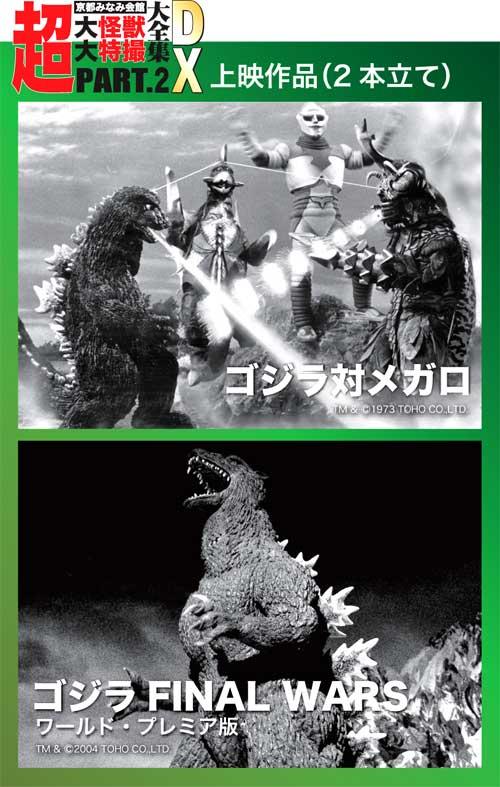 6月の超大怪獣DX2はヒーロー怪獣ゴジラ大活躍2本立て!_a0180302_512717.jpg