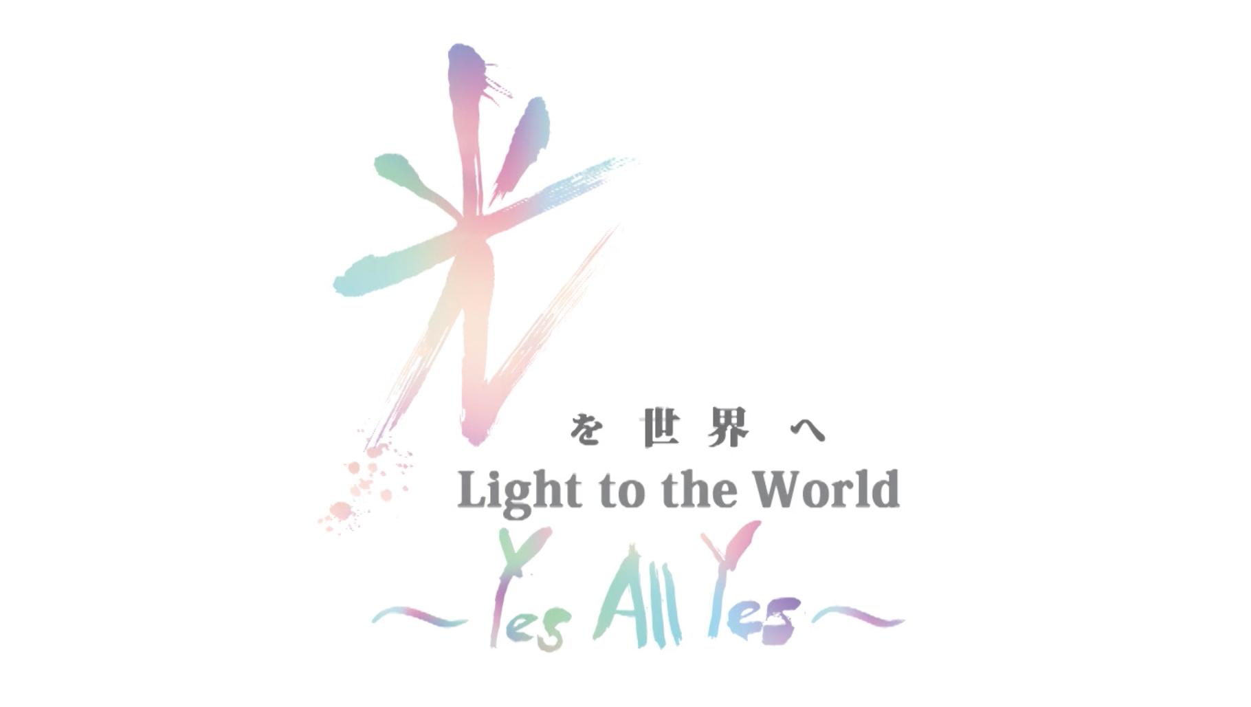 2016年 6月7日 東京・けやきホール「光を世界へ ~Yes All Yes~」【チケットぴあ発売中!】 _f0236202_16491178.png