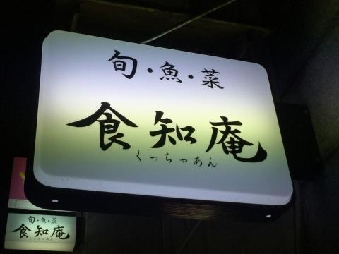 移転  食知庵 @末広温泉町_e0115904_02394108.jpg