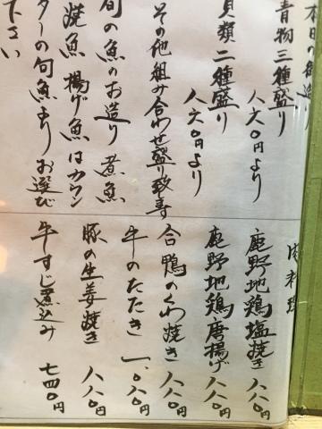 移転  食知庵 @末広温泉町_e0115904_02570673.jpg