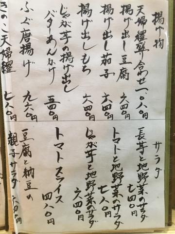 移転  食知庵 @末広温泉町_e0115904_02571996.jpg
