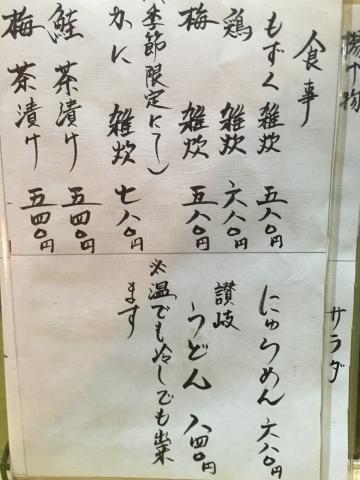移転  食知庵 @末広温泉町_e0115904_02574125.jpg