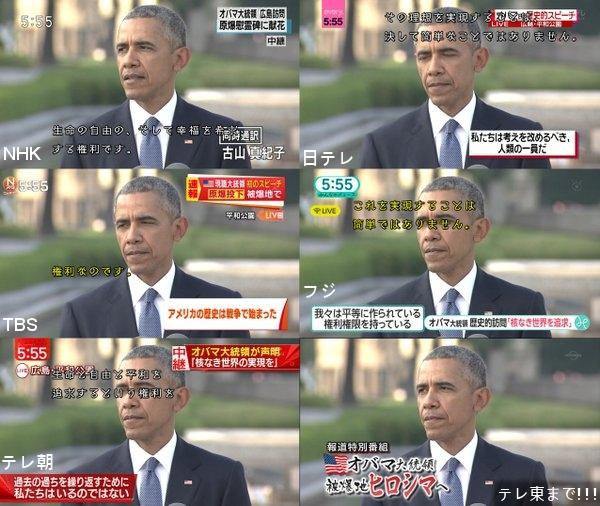 オバマさんの広島訪問に対する日本国内の異例の注目の高さ_b0007805_21411881.jpg