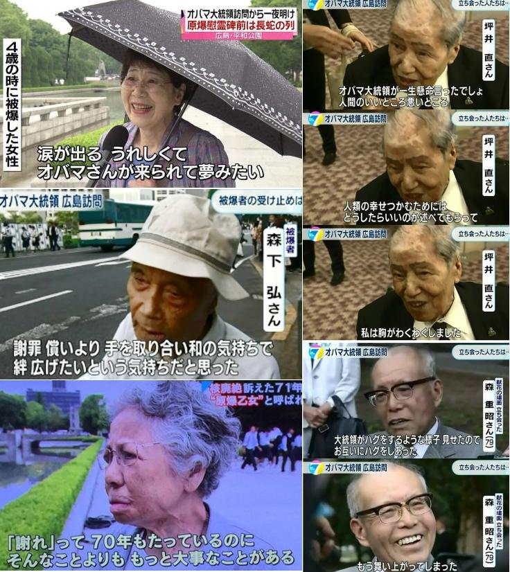 オバマさんの広島訪問が世界に示したこと_b0007805_2162048.jpg