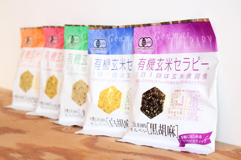 有機玄米セラピー / アリモト_c0222907_15535020.jpg