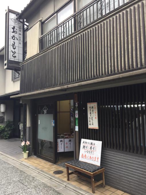 青もみじ と 鱧寿司_c0223630_02034935.jpg