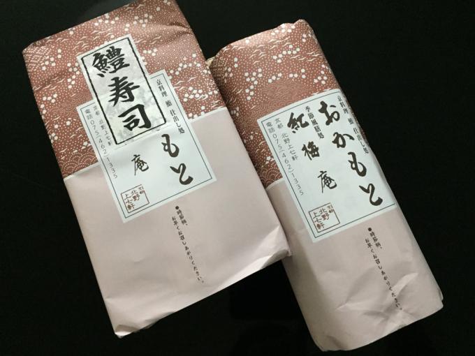 青もみじ と 鱧寿司_c0223630_02035036.jpg