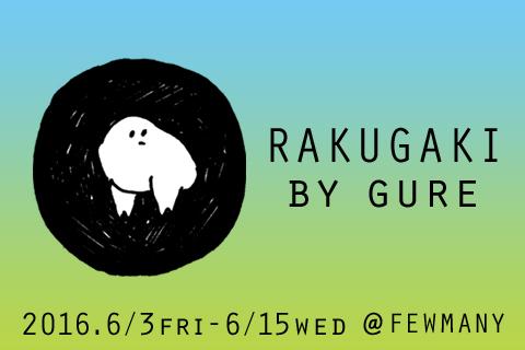 6/3~6/15 グレ個展『RAKUGAKI』展 開催のお知らせ _f0010033_2043431.jpg