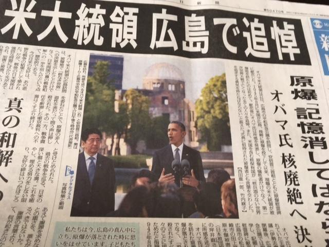 2016年5月27日、米国オバマ大統領広島を訪問_e0077638_12103186.jpg