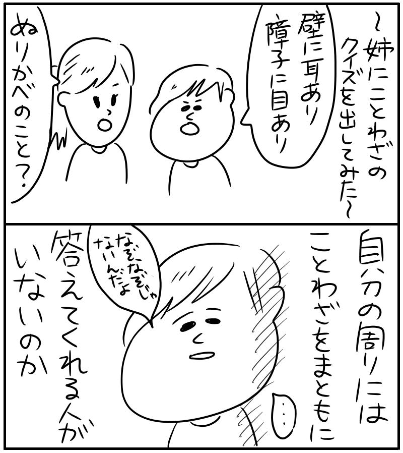 姉とことわざの話_f0346353_12322980.png