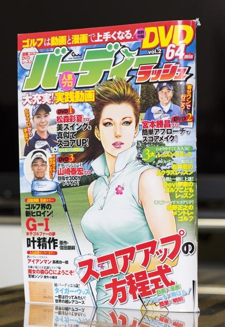 漫画ゴルフDVDレッスン バーディーラッシュ Vol.2_a0208563_12175089.jpg