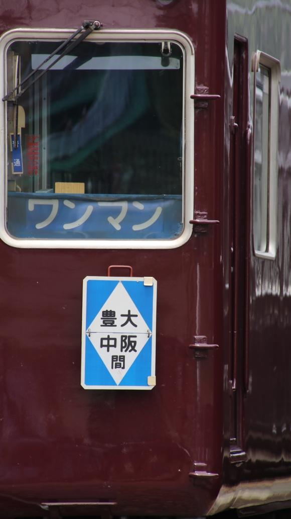 能勢電1500系 さよなら運転 日生中央駅 _d0202264_20315978.jpg