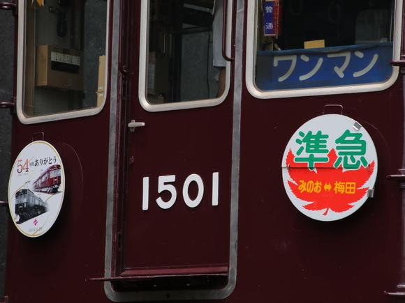 さよなら僕たちの1500系 日生中央駅での撮影会_d0202264_20353475.jpg