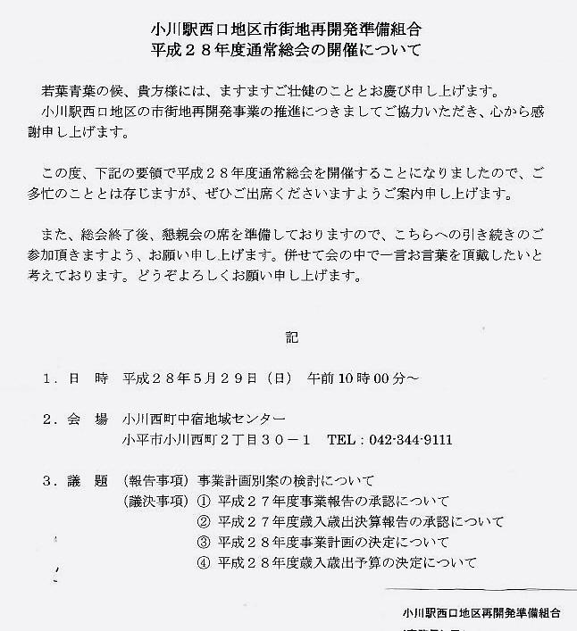 小川駅西口地区市街地再開発準備組合総会_f0059673_05384883.jpg