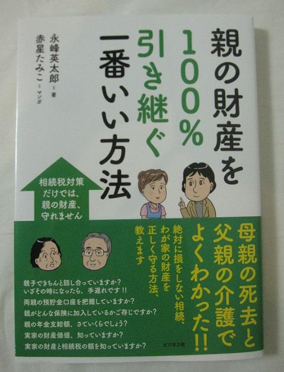 親の財産を100%引き継ぐ一番いい方法_b0019674_1373046.jpg